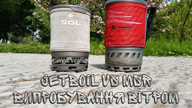 MSR Winburner vs Jetboil Sol Ti. Випробування вітром
