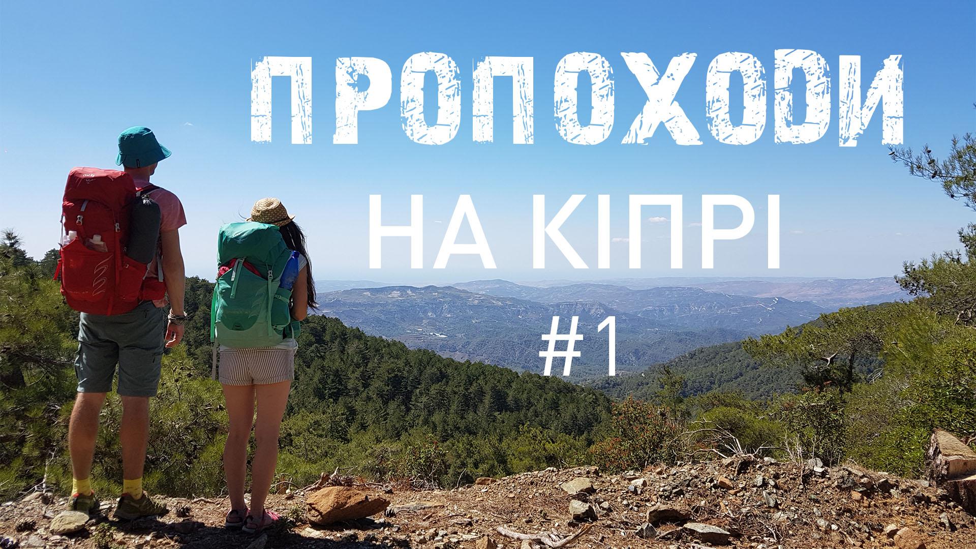 Відео. Розвідка ПроПоходи: Кіпр. Частина 1