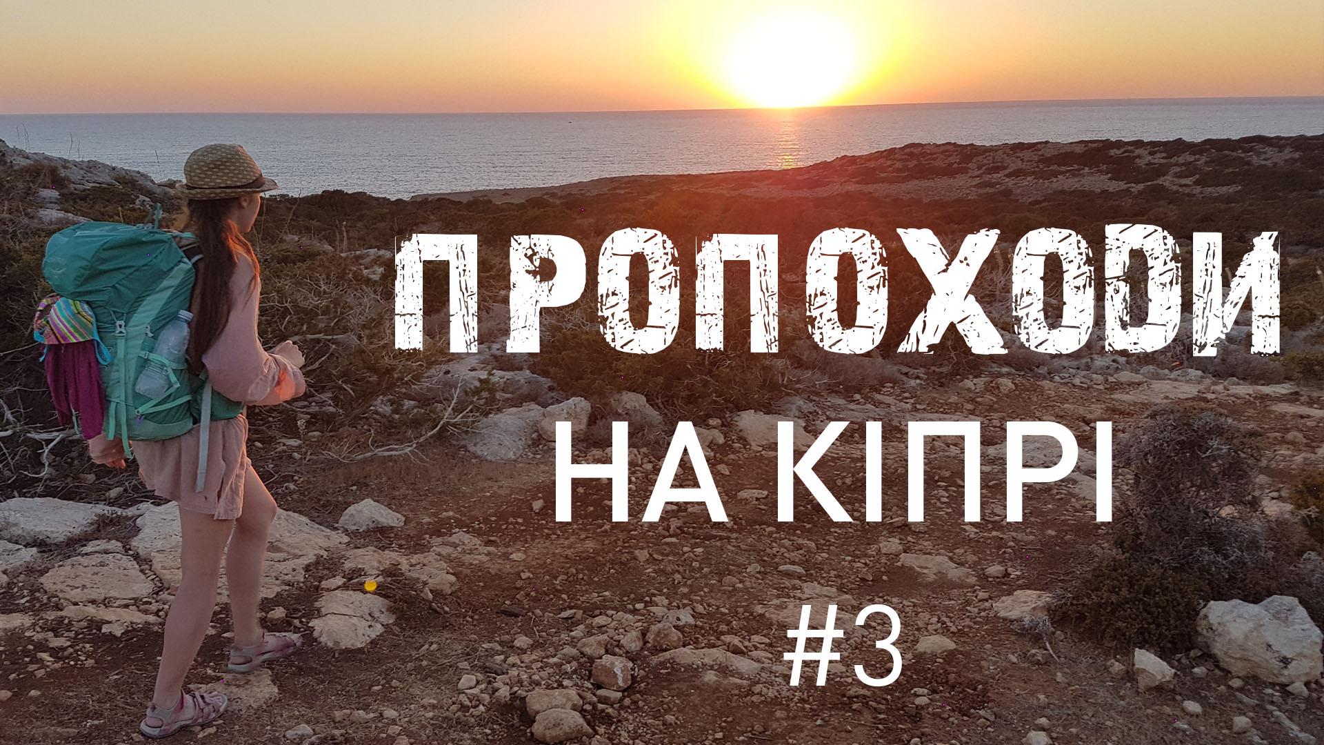 ПроПоходи на Кіпрі. Частина 3