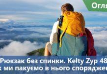 kelty zyp 38